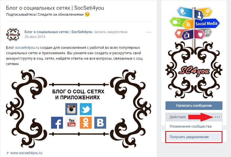 Получать уведомления о новых записях группы Вконтакте