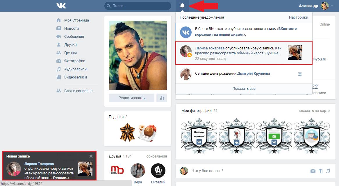 Уведомление о новой записи В Контакте