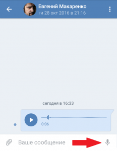 Голосовое сообщение Вконтакте с мобильного приложения