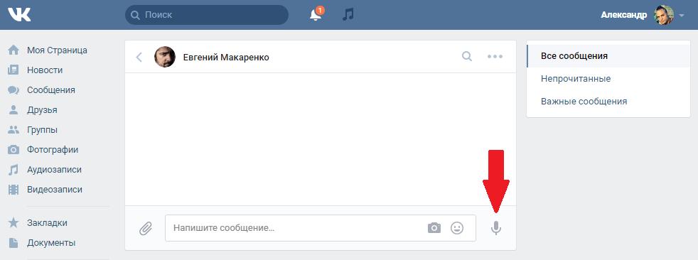 Как записать голосовое сообщение В Контакте