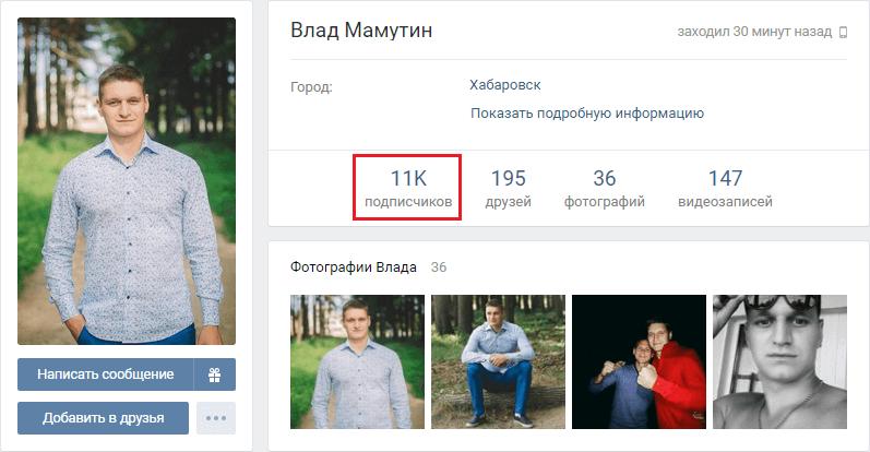 Подписчики на странице во Вконтакте