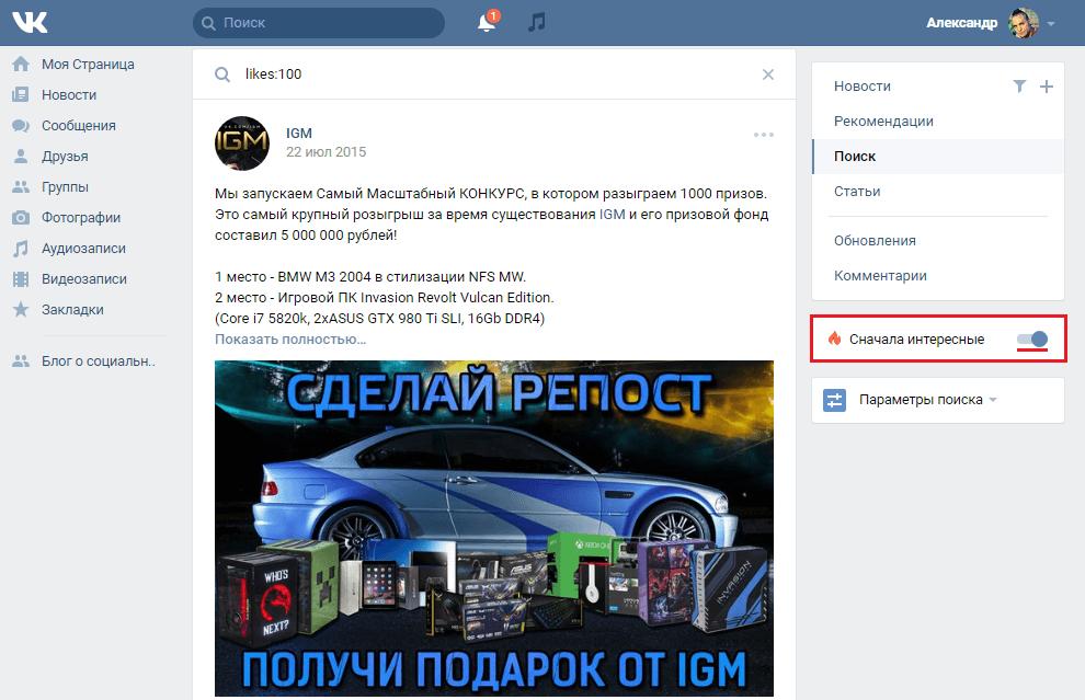 Самые популярные посты Вконтакте с огромным количество лайков и репостов
