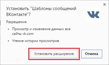 Установить расширение Вконтакте