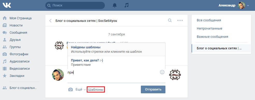 Шаблон сообщений В Контакте