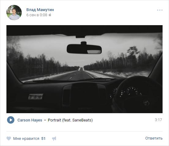 Запись на стене во Вконтакте