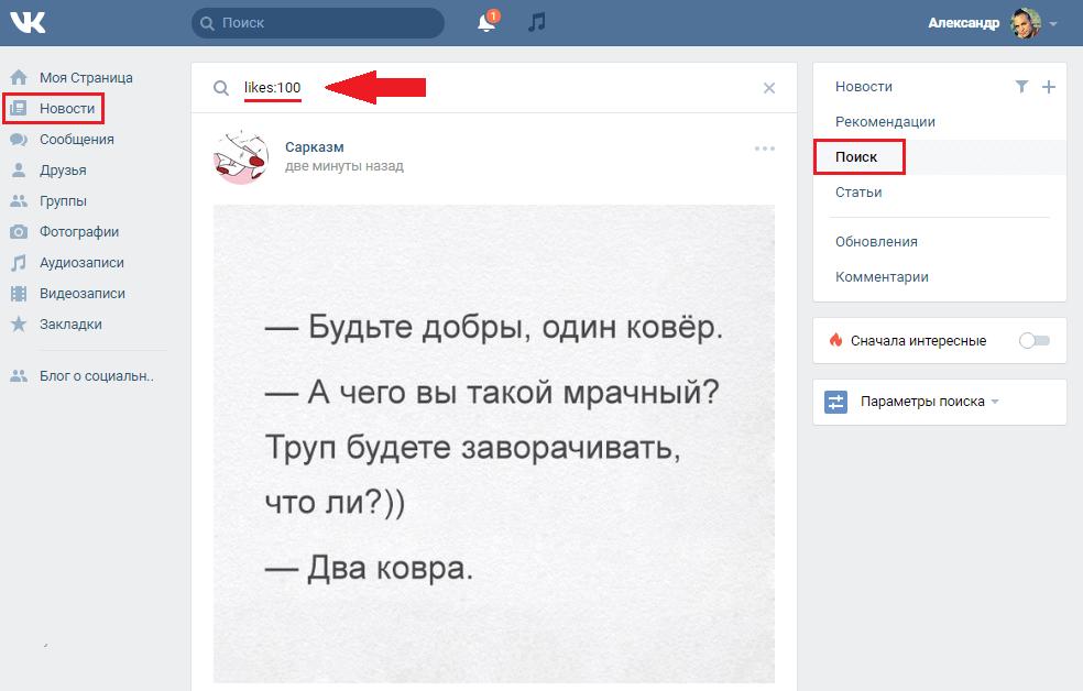 Как найти записи Вконтакте с большим количеством лайков и репостов