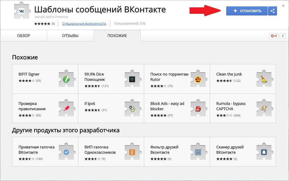 Расширение шаблоны сообщений Вконтакте