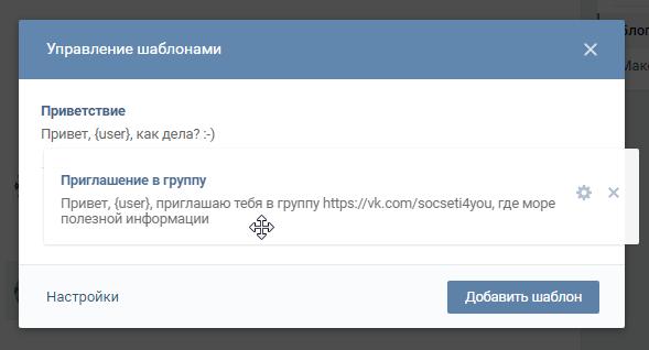 Управление шаблонами Вконтакте