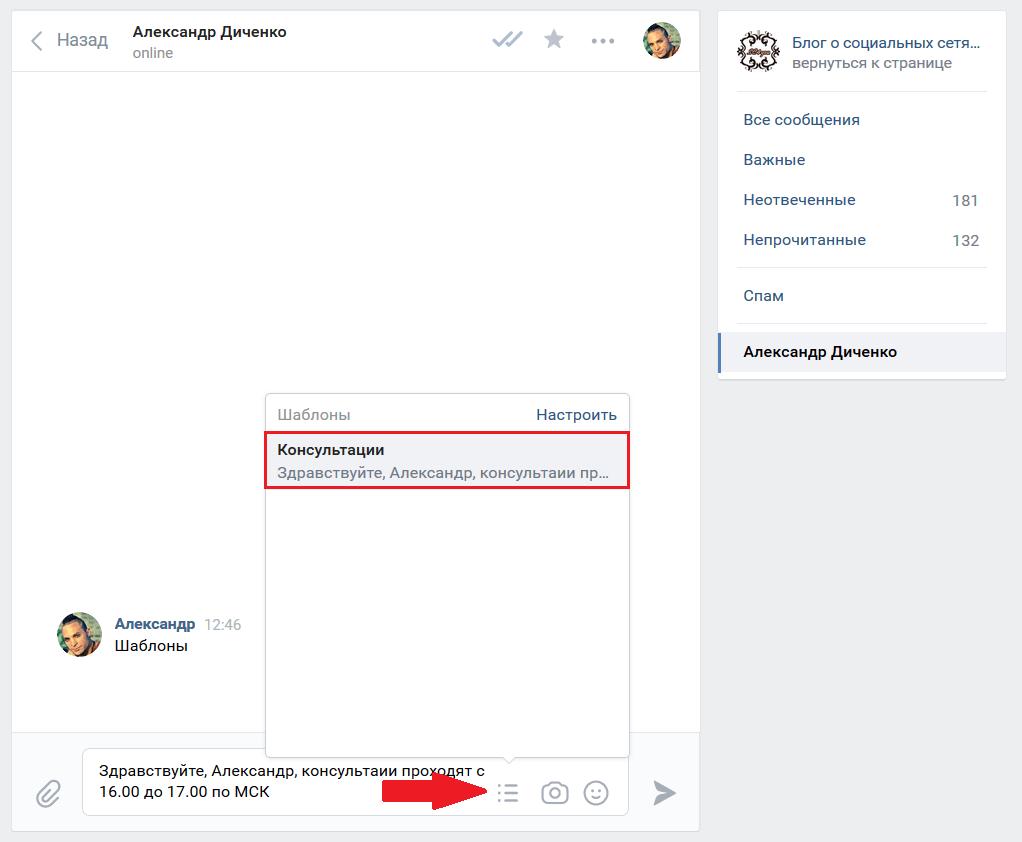 Шаблон сообщений сообщество вк