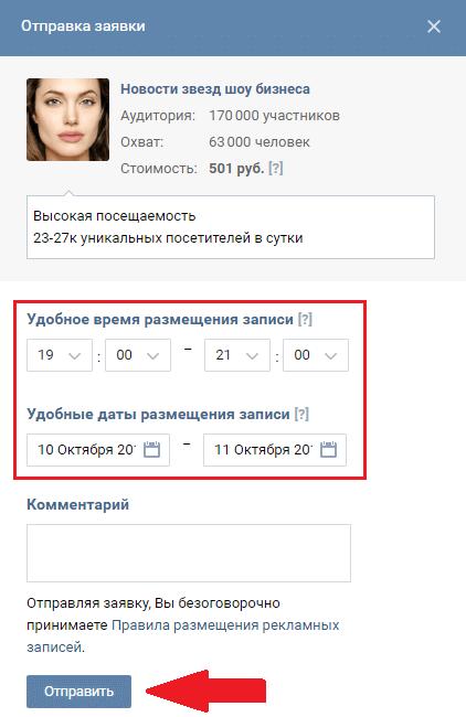 Отправить рекламную заявку в сообщество Вконтакте