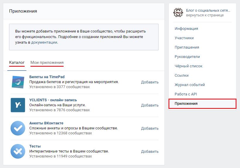 Приложения сообществ Вконтакте