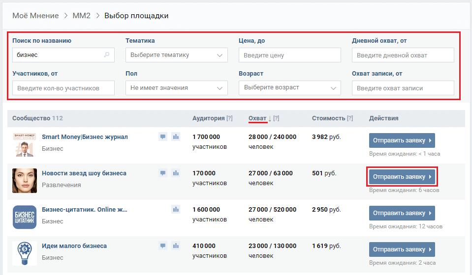 Выбор группы для рекламы Вконтакте