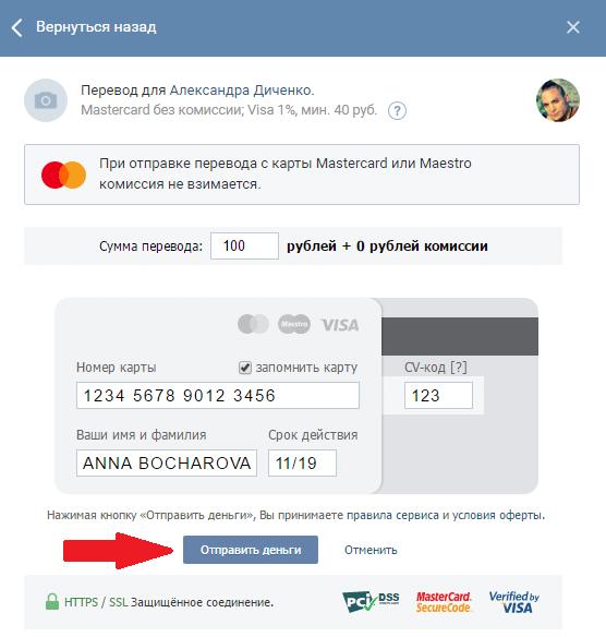 Как отправить деньги Вконтакте