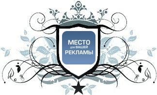 Как разместить рекламу в группе Вконтакте