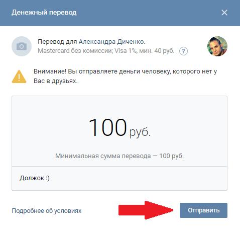Отправить денежный перевод Вконтакте