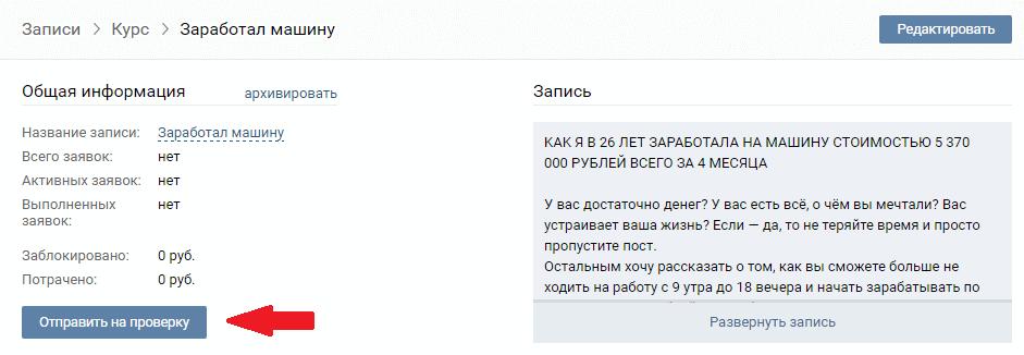 Отправить рекламную запись Вконтакте на проверку