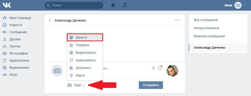 Перевести деньги В Контакте