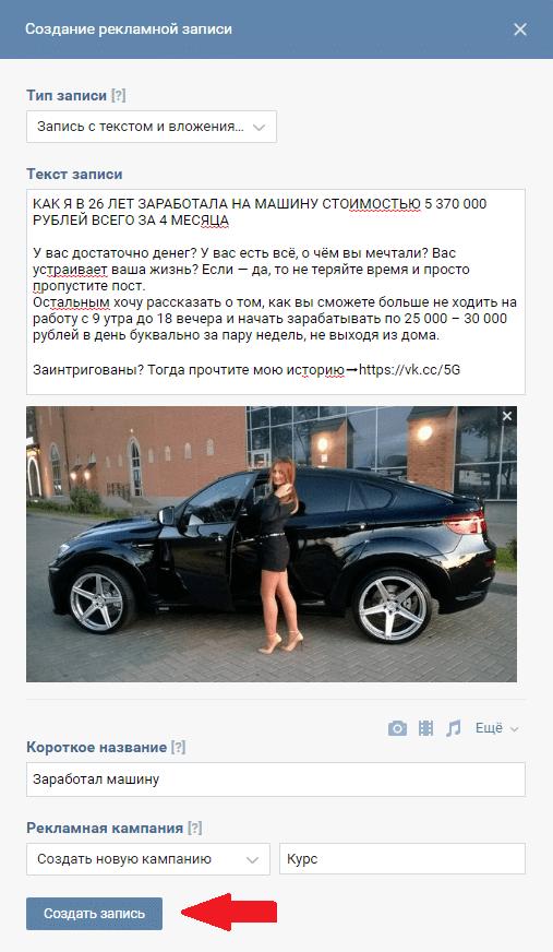 Создать запись реклама в сообществах Вконтакте