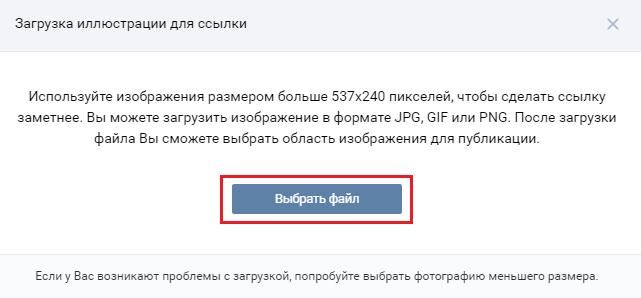 Выбрать файл для загрузки Вконтакте