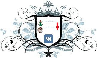 Как убрать друга с верхней позицийи списка друзей Вконтакте