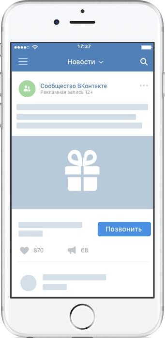 Кнопка Вконтакте номер телефона
