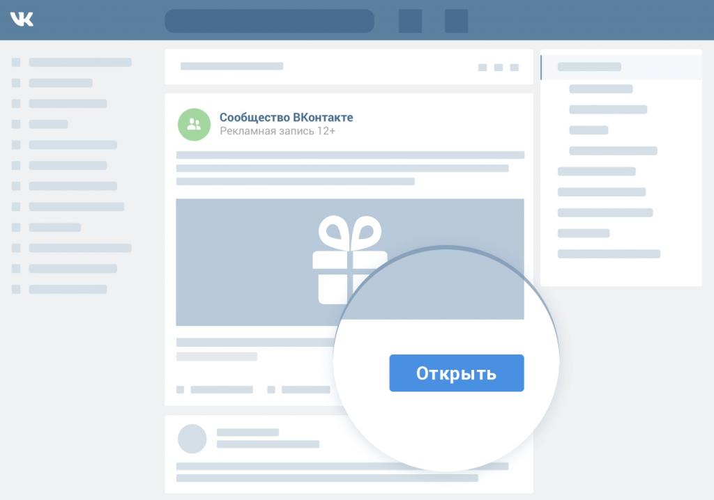 Кнопка Вконтакте ссылка на сайт приложение
