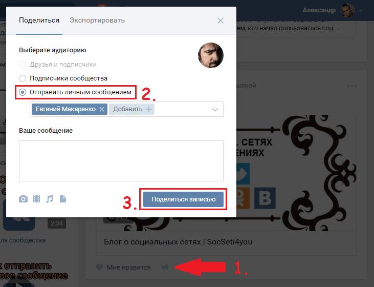 Поделиться записью с другом Вконтакте