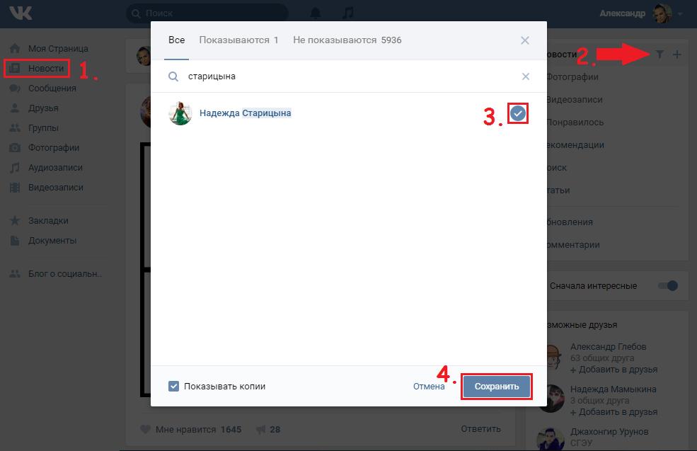 Показывать новости друга Вконтакте