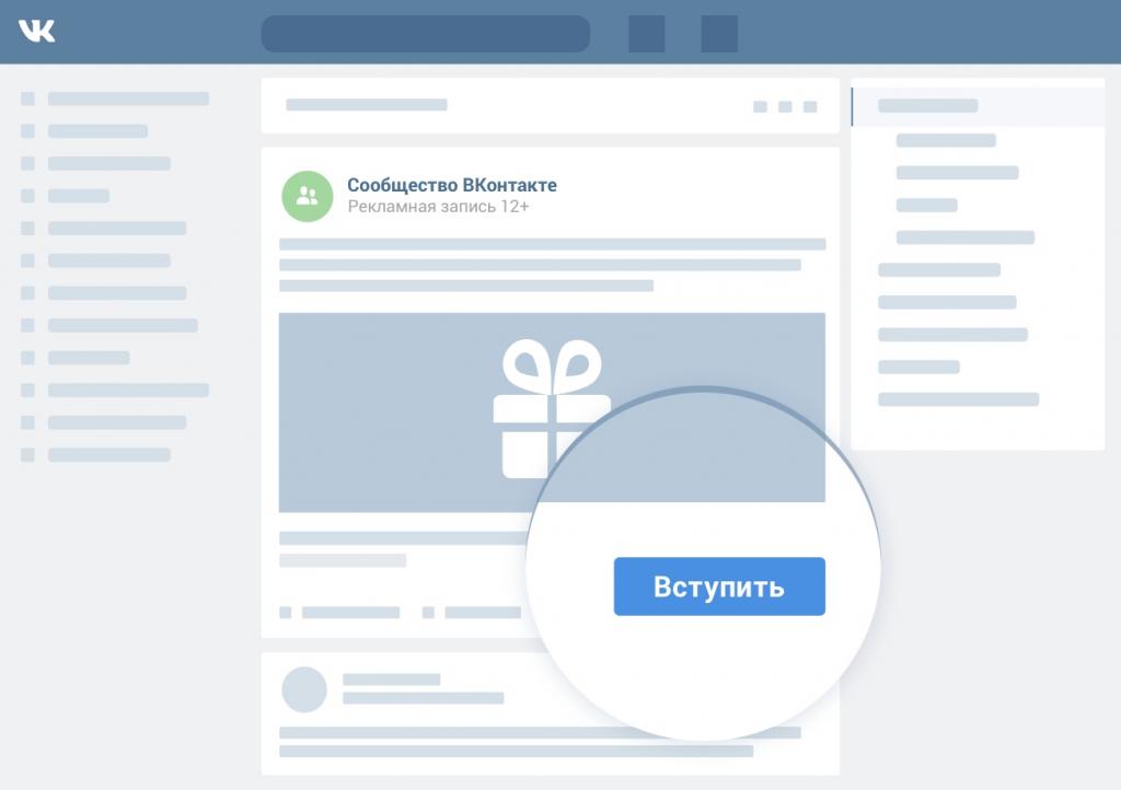 Кнопка Вконтакте ссылку на группу