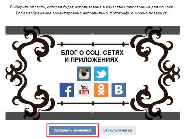 Область, которая будет использована в качестве иллюстрации Вконтакте