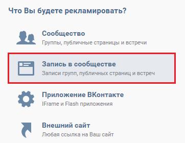 Рекламная запись в сообщество Вконтакте