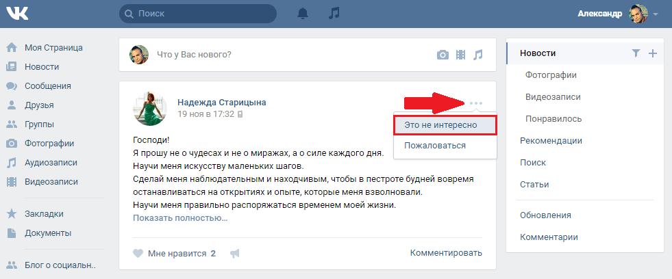 Это не интересно запись пользователя Вконтакте