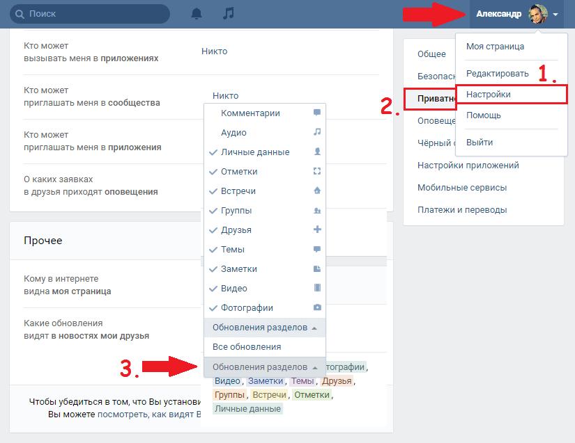 Как скрыть новости от друзей Вконтакте