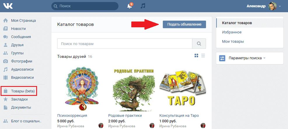 Подать объявление В Контакте
