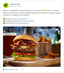 Таргет Вконтакте по геометкам