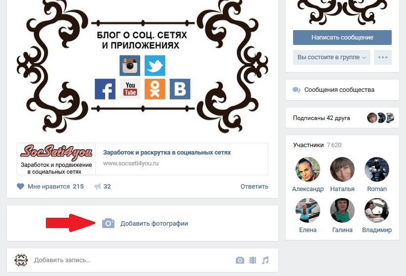 Добавить фотографии в группу Вконтакте