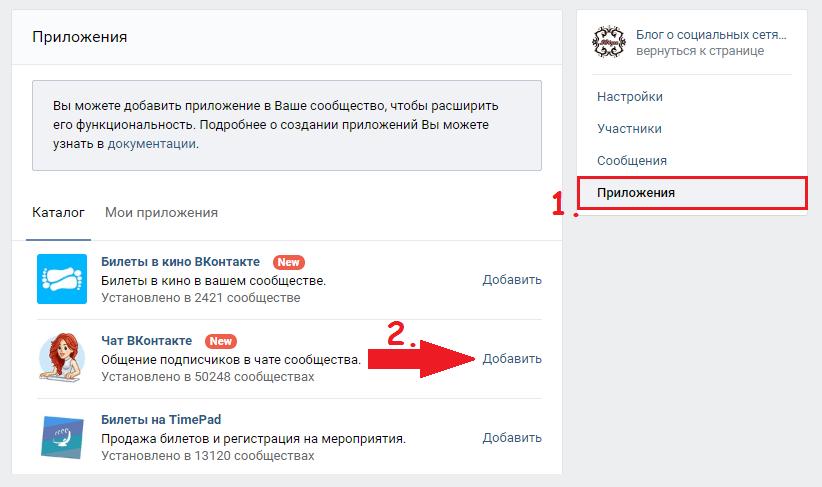 Добавить чат Вконтакте в группу