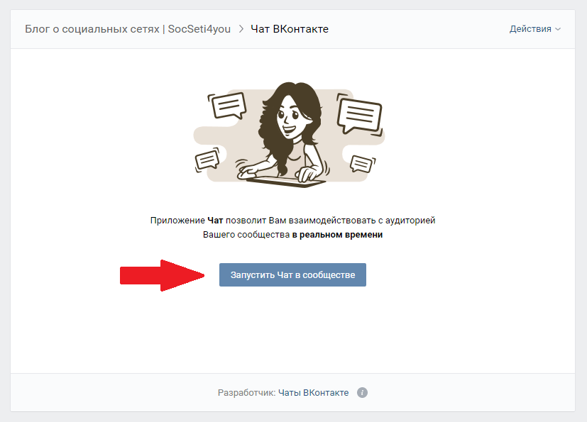 Запустить чат в сообществе Вконтакте