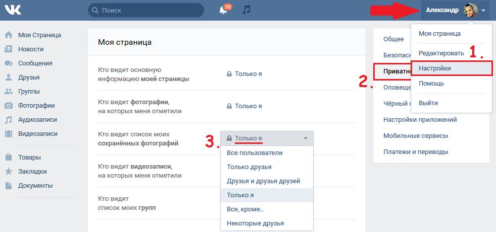 Как скрыть сохраненные фотографии Вконтакте