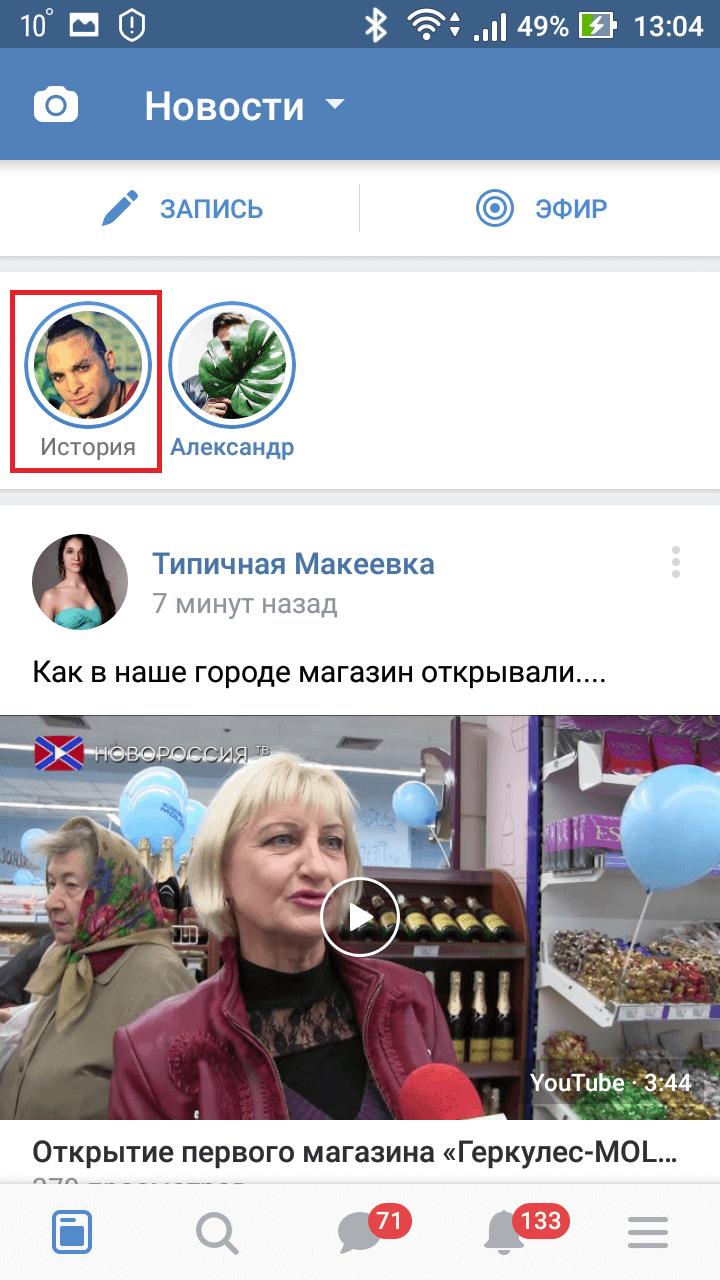 Моя история Вконтакте