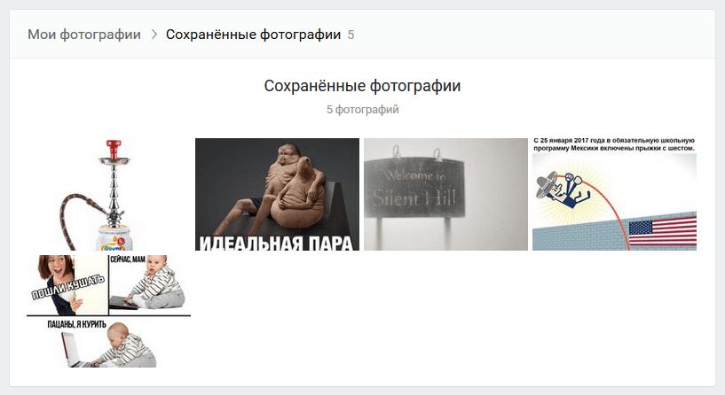 Сохранённые фотографии В Контакте