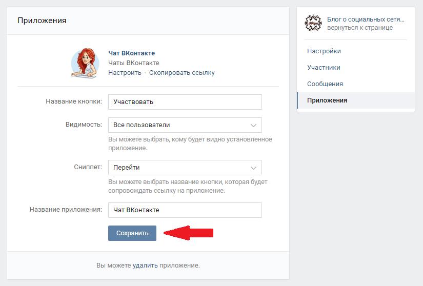 Чат в сообществе Вконтакте
