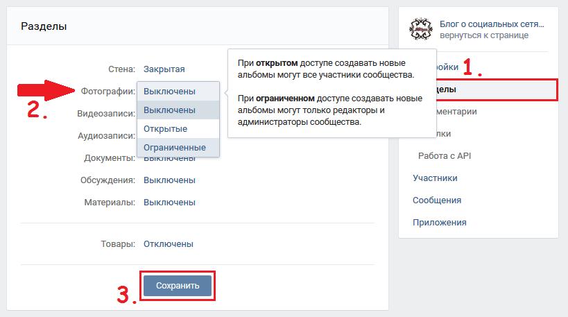 Включить фотографии в группе Вконтакте