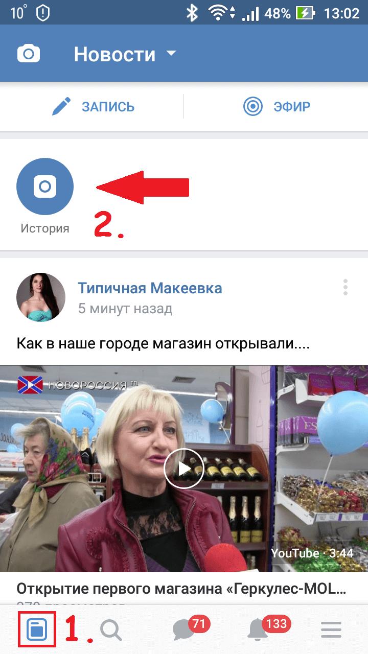 Новости в мобильном приложении Вконтакте
