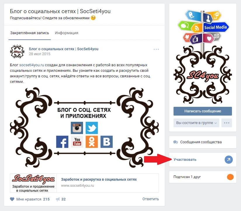 Участвовать в чате группы Вконтакте