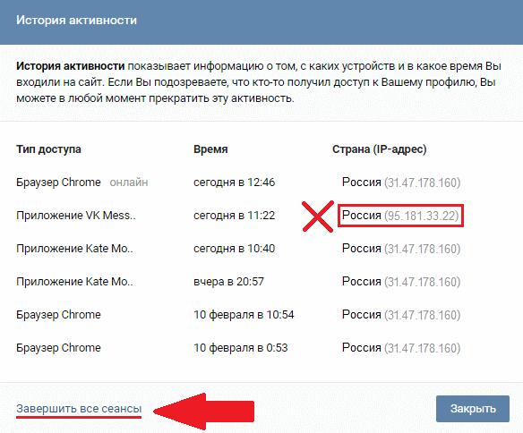 Завершить все сеансы Вконтакте