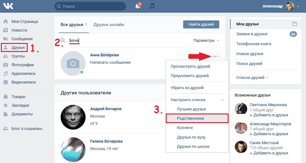 Как добавить в список родственников В Контакте