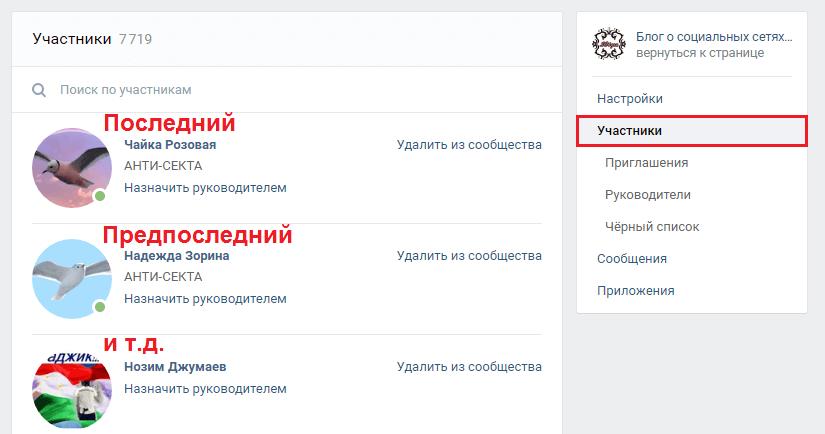 Кто последним вступил в группу Вконтакте
