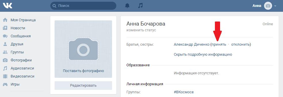 Принять родственников В Контакте