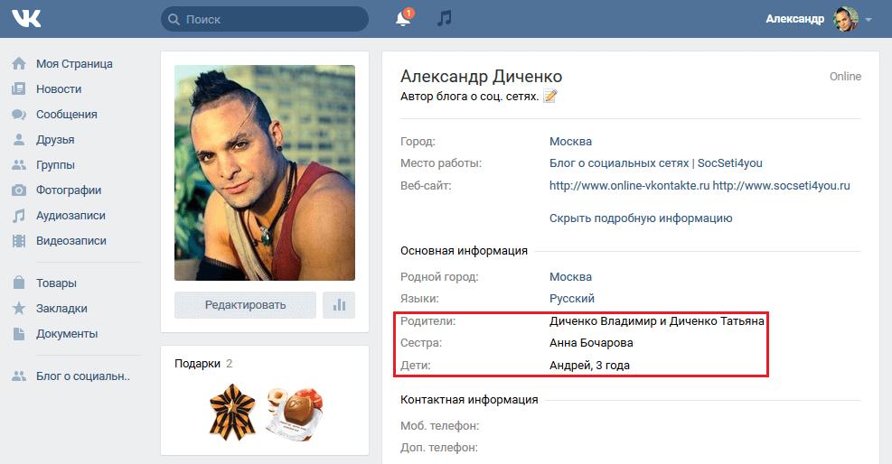 Родственники В Контакте